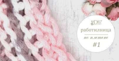 Работилница по плетене #1 – Да плетем заедно :)