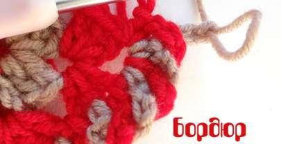 """Видеоурок: Как се плете бордюр """"Захарна пръчица"""" на една кука"""