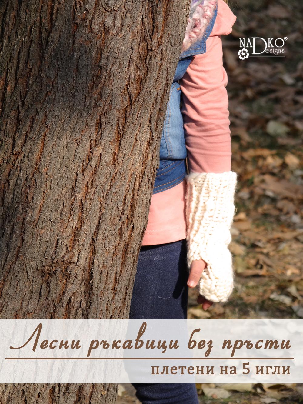 Лесни ръкавици без пръсти на 5 игли