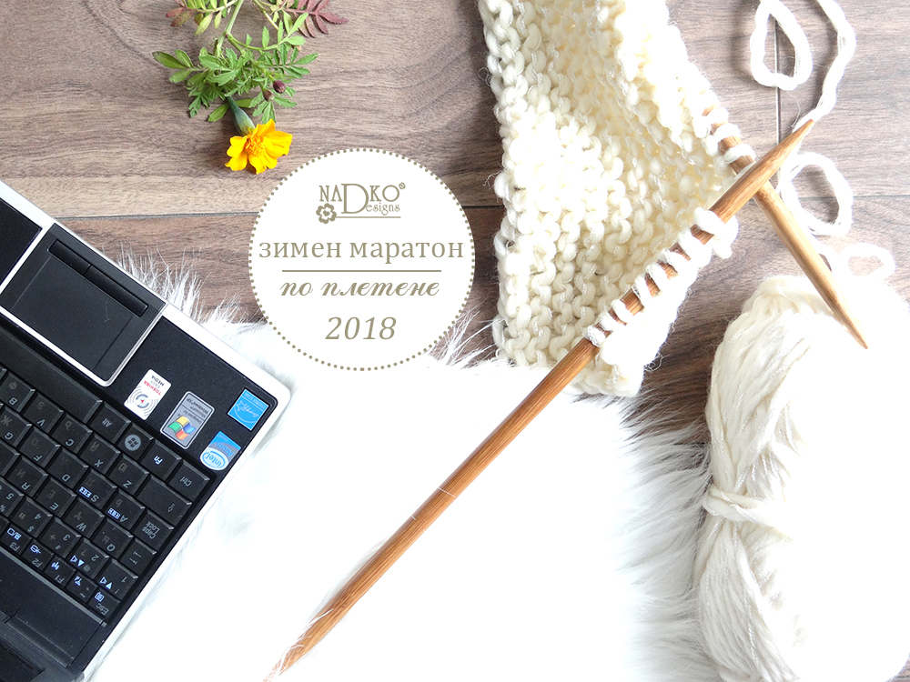 Зимен маратон по плетене 2018