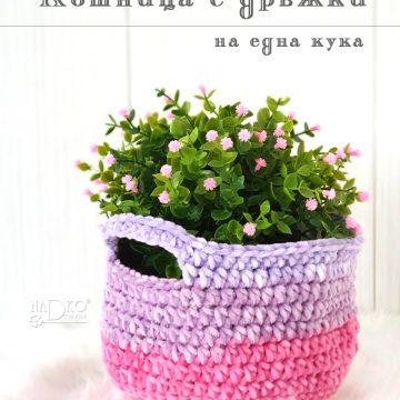 Кадифена кошница с дръжки