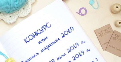 КОНКУРС към Летния маратон *Nadko Designs 2019*