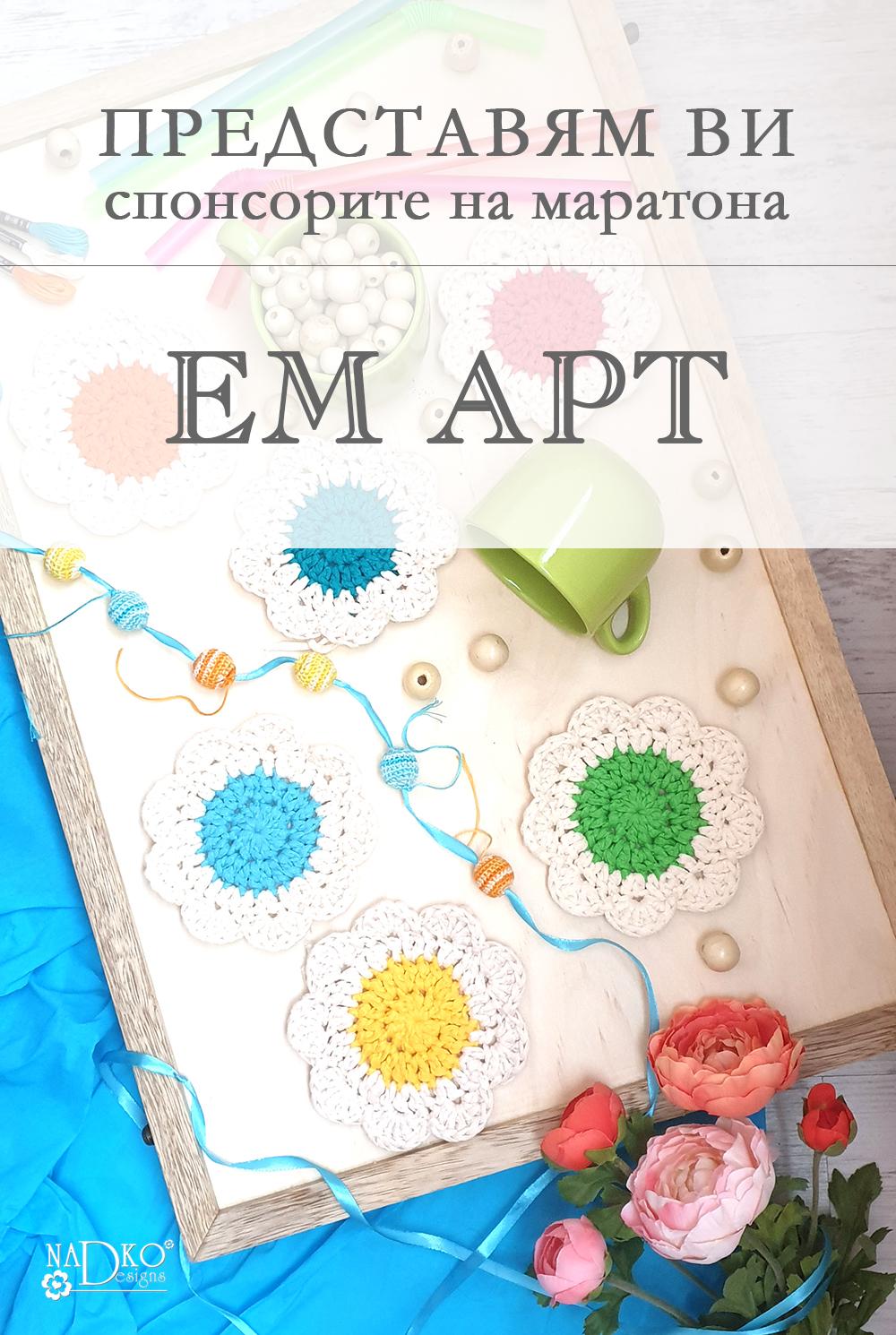 ЕМ АРТ – мартеници и още много неща :)