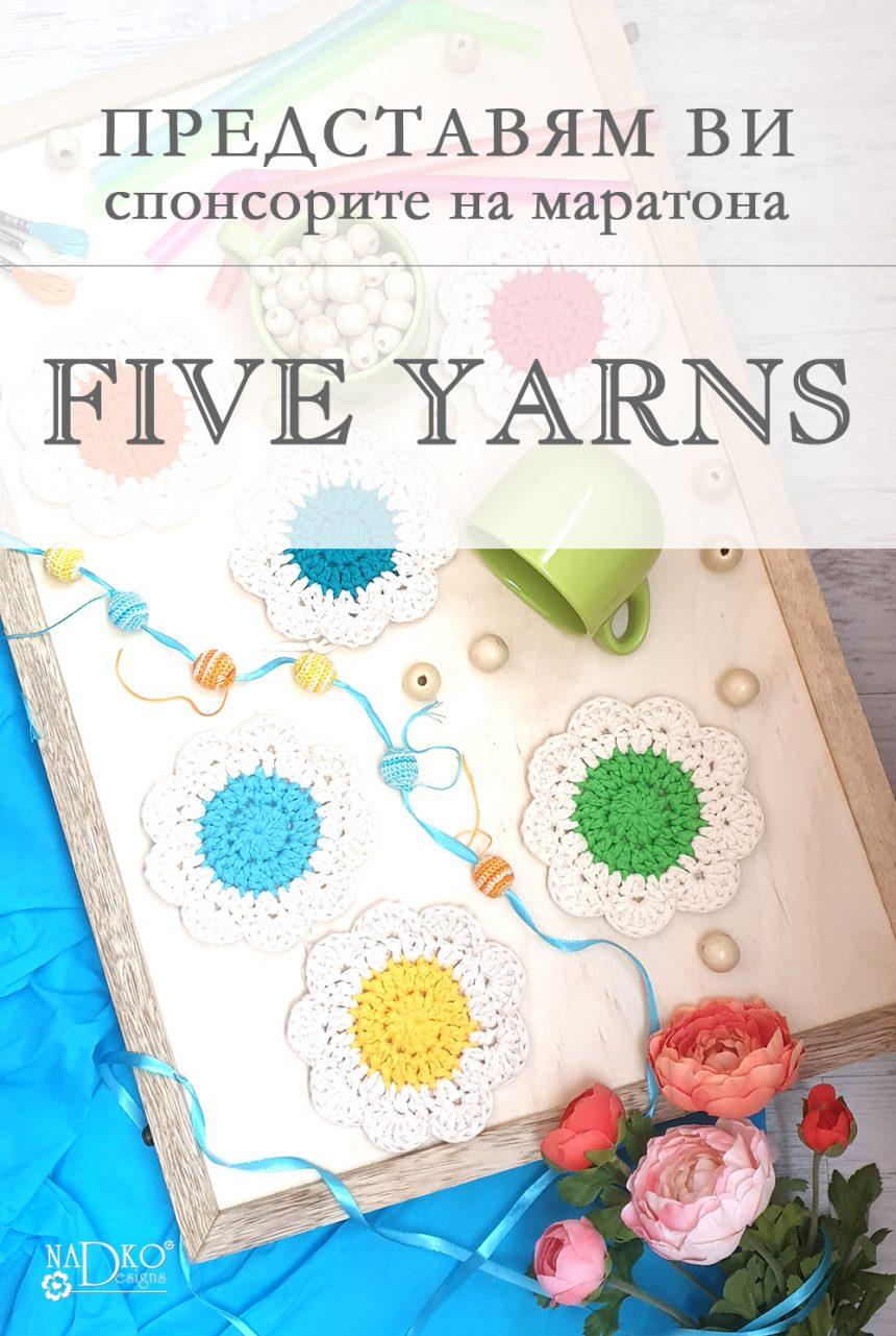 FIVE YARNS – ръчно багрени нишки прежда за ценители