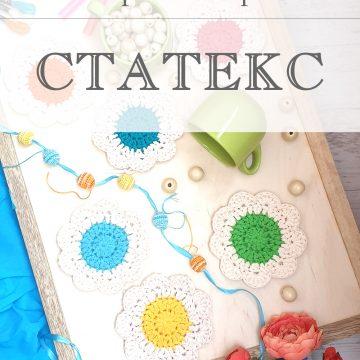 СТАТЕКС – Сладкарница за прежди and more :)