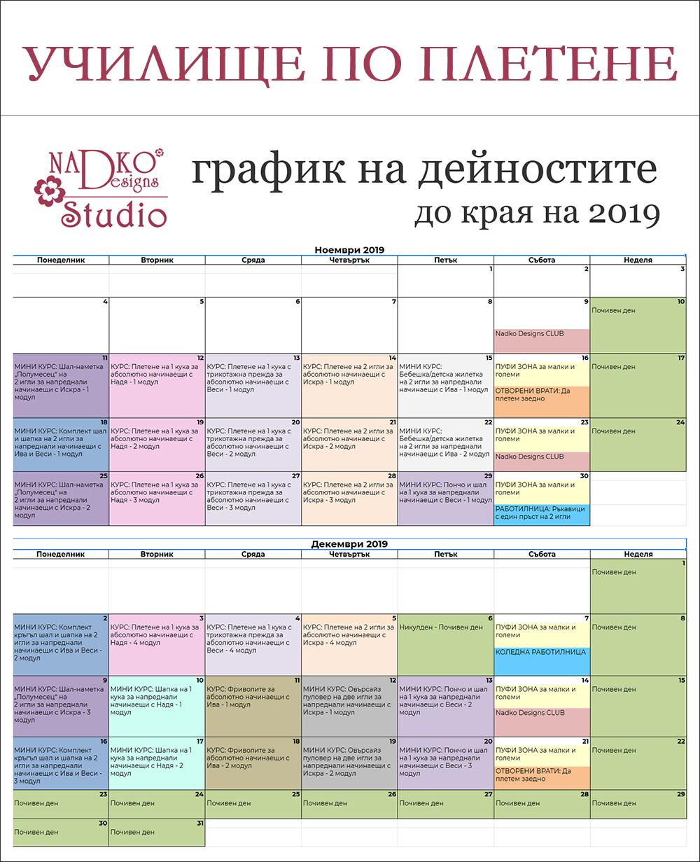 Стартира Училището по плетене към Nadko Designs Studio