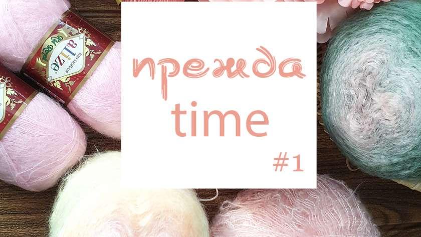 Прежда Time – нова рубрика в YouTube канала на Nadko Designs