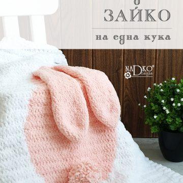 """Бебешко одеяло """"Зайко"""" на една кука: част I"""