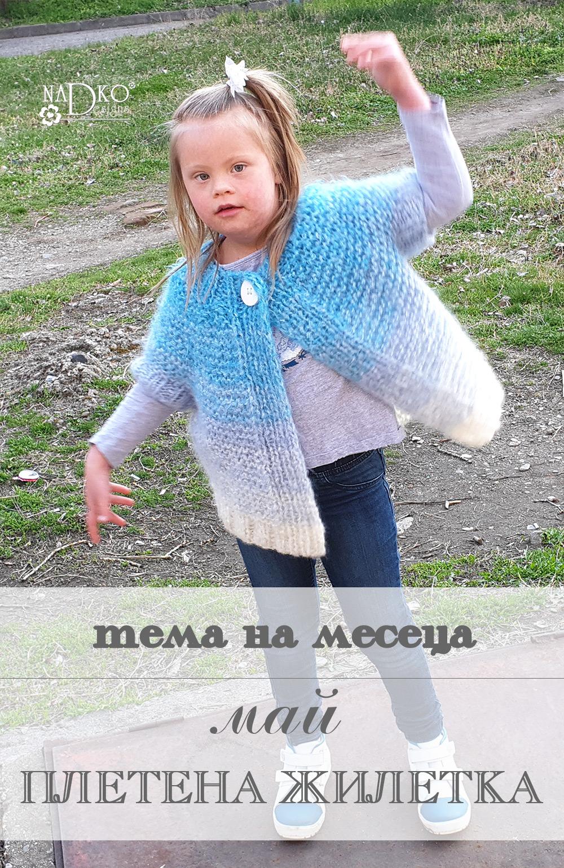 Тема на месеца {май}: плетена жилетка